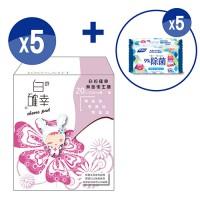 即期良品-白的確幸 花語系列護墊150mm*5盒+Refine酒精濕巾60抽*5包