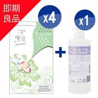 即期良品-白的確幸 花語系列夜用加長330mm*4盒+乾洗手500ML*1瓶