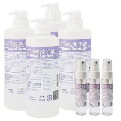 防護大師乾洗手液500ML*4瓶+30ML*3瓶  薰衣草香味