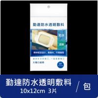 勤達防水透明敷料 10X12cm