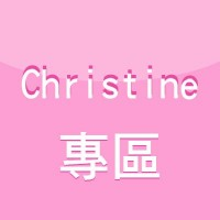 Christine專區