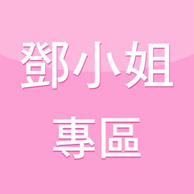 鄧小姐專區