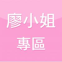 廖小姐專區